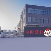 广州名匠建材有限公司—正德高创造瓷砖粘结剂大型厂家直销