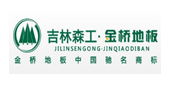 吉林森工金桥地板集团有限公司